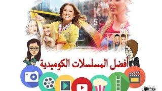 توب 10: أفضل المسلسلات الأجنبية الكوميدية