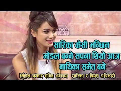 Xxx Mp4 Sarika K C Bimal Adhikari Jhankar Sangeet Sambad झन्कार संगीत सम्वाद By Subas Regmi Episode 12 3gp Sex