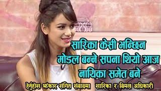 Sarika K.C. & Bimal Adhikari @Jhankar Sangeet Sambad झन्कार संगीत सम्वाद by Subas Regmi  Episode 12 