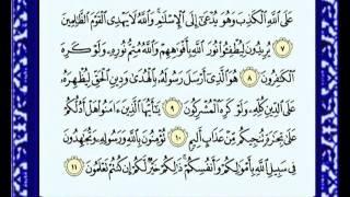 061 Al Saf سورة الصف للشيخ ماهر المعيقلي