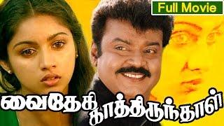 Tamil Full Movie | Vaidehi Kathirunthal | Superhit Movie | Ft. Vijayakanth, Revathi