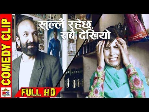 Seto Chiya Dinus Na | सेतो चिया दिनुस न | Nepali Comedy Video