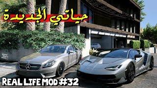 قراند 5: الحياة الواقعية - بداية فقير+ حياتي الجديدة | GTA V Real Life #32