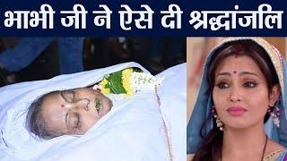Rita Bhaduri: Bhabhi Ji Ghar Par Hai Actress Shubhangi Atre pays EMOTIONAL tribute| FilmiBeat