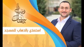 برنامج استمتع برمضانك || الحلقة الرابعة || استمتع بلذة الذهاب إلى المسجد || مهند العبيدي