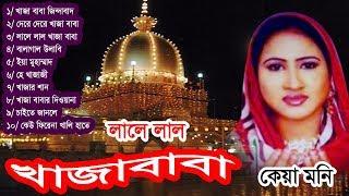 Khaja Babar Gaan | Lale Lal Khaja Baba | Full Audio Album | Keya Moni | G M Bangla Music