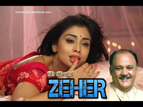 Xxx Mp4 आरती की Hindi Audio Story Ek Chutki Zeher 3gp Sex