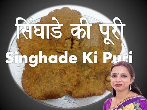 Singhare Ki Puri - Vrat Recipe सिंघाड़े की पूरी