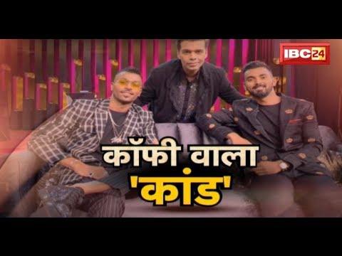 Xxx Mp4 Hardik Pandya On Kofee With Karan Controversy Karan Johar की Coffee ने बिगाड़ा माहौल 3gp Sex