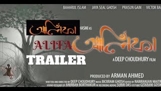 ALIFA (আলিফা) OFFICIAL TRAILER | BAHARUL ISLAM | JOYA SIL | NEW BENGALI MOVIE TRAILER