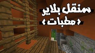 ماين كرافت - الحلقة 147: برتقالي || Minecraft - SinglePlayer