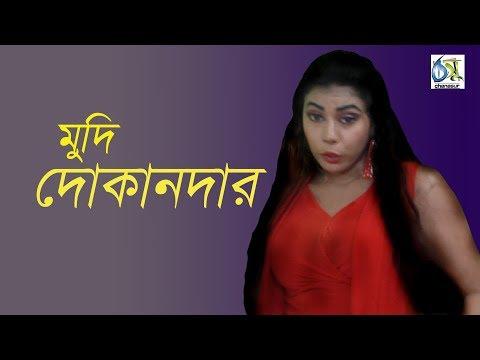 Xxx Mp4 মুদি দোকানদার । Romantic Love । Chenasur Night । ঝড় তোলা গান । Bangla New Song 3gp Sex