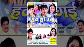 Had Ho Gayi | हद हो गई | Uttar Kumar, Suman Negi, Kavita Joshi I Raju Maan | Haryanvi Movies