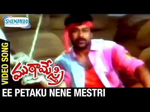 Xxx Mp4 Mutamestri Telugu Movie Ee Petaku Nene Mestri Video Song Chiranjeevi Silk Smitha Raj Koti 3gp Sex