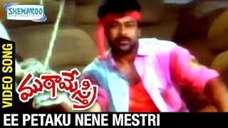 Mutamestri Telugu Movie | Ee Petaku Nene Mestri Video Song | Chiranjeevi | Silk Smitha | Raj Koti