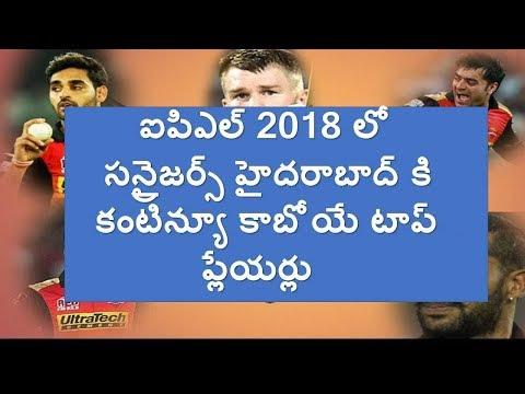 Xxx Mp4 Ipl 2018 Sunraisers Hyderabad Retain Top Players హైదరాబాద్ కి ఆడబోయే టాప్ ప్లేయర్లు 3gp Sex