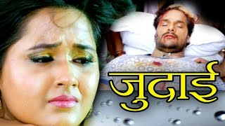 HD जुदाई खेसारी के ॥ Dabang Aashiq - Full Video Song || Bhojpuri Sad Songs New 2016