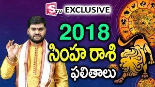 హేవళంబినామ సంవత్సరాంత 2018 సింహ రాశిఫలితాలు|2018 Simha Rasi Leo Horoscope|| Suman tv Astrology