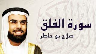 القرآن الكريم بصوت الشيخ صلاح بوخاطر لسورة الفلق