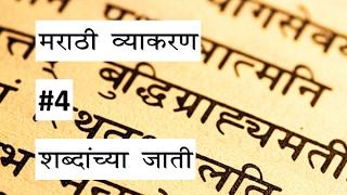 Marathi Grammar - Shabdanchya Jati #4