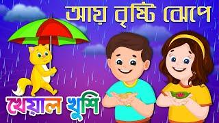Aye bristi jhepe | আয় বৃষ্টি ঝেপে ধান দেব মেপে | Bangla Rhymes for Children | Kheyal Khushi