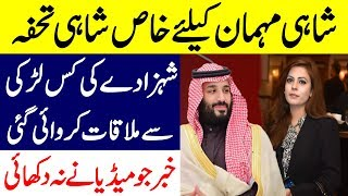Mohammad Bin Salman Ki Kis Larki Se Mulaqat Karwi Gi