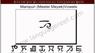 Learn to write Manipuri (Meetei Mayek) consonants