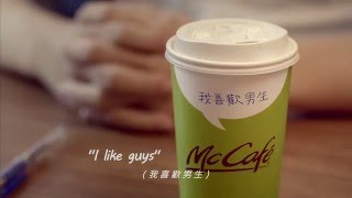 (ENG) McDonald's Taiwan McCafé Gay Coming Out Commercial: Acceptance