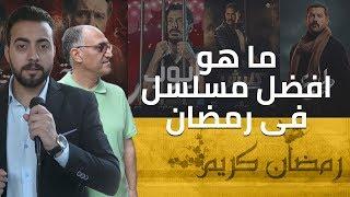 ما هو افضل مسلسل في رمضان هذا العام ؟ شاهد رأي الشارع