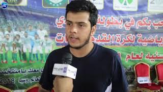بطولة الكيادي للفئات السنية l لقاء مع الكابتن خالد الشمراني مدرب فريق العدل