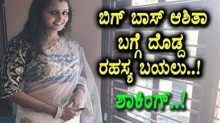 Big secrete revealed about Ashita   Bigg boss Kannada season 5   Top Kannada TV