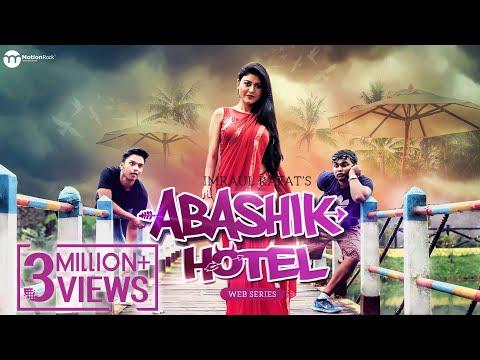 Xxx Mp4 Abashik Hotel EP 01 Shamim Hasan Sarkar Raha Sporshia Tamim Tawsif Eid Natok 2018 3gp Sex