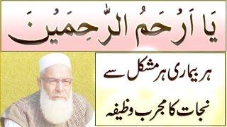 bimari se shifa ki dua in urdu ! surah ambiya ka wazifa for problems