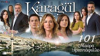 KARAGUL - ΜΑΥΡΟ ΤΡΙΑΝΤΑΦΥΛΛΟ 4ος ΚΥΚΛΟΣ DVD101 PROMO 3