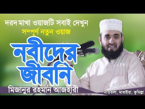 Xxx Mp4 নবীদের জীবনি মিজানুর রহমান আজহারী Nobider Jiboni Bangla Waz Mizanur Rahman Azhari 3gp Sex