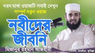 নবীদের জীবনি | মিজানুর রহমান আজহারী | Nobider Jiboni | Bangla Waz | Mizanur Rahman Azhari