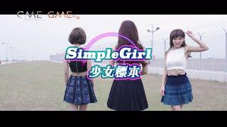 少女標本 Girls' Sample - Simple Girl Official MV - 官方完整版
