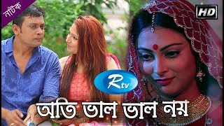 Oti valo Valo Noy | Milon | Nabila | Bangla Single Drama | Rtv