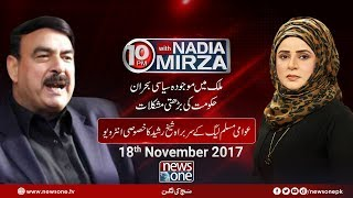 10pm with Nadia Mirza | Exclusive Interview Sheikh Rasheed Ahmad | 18-November-2017
