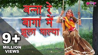 Banna Re Bagan Me Jhula Dalya | Ghoomar Dance | All Time Superhit Original Rajasthani (Marwari)