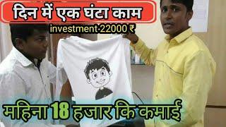 कम लागत में शुरू होने वाला उद्योग। T shirt printing business