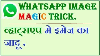 Whatsapp Images Prank / MAGIC [  HINDI VIDEO ]