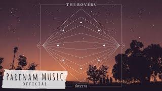จักรวาล (Universe) - The Rovers [Official Audio]