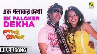 Ek Paloker Dekha | এক পলকের দেখা | Besh Korechi Prem Korechi