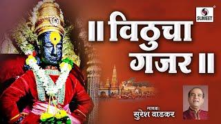Vitthal Rakhumai Jai Jai Vitthoba Rakhumai - Gajar - Suresh Wadkar - Sumeet Music