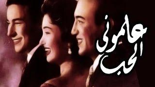 علمونى الحب - Alemony El Hob