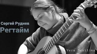Вера Данилина - Регтайм (Сергей Руднев)