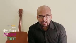 Miftah Zaman Talks About Please Nijer Kheyal Rekho