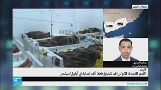 تسارع مخيف في تفشي وباء الكوليرا في اليمن
