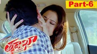 Tadakha Telugu Full Movie Part 6 || Naga Chaitanya, Sunil, Tamannaah, Andrea Jeremiah
